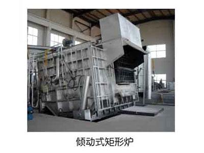 倾动式矩形熔化炉和保温静置炉