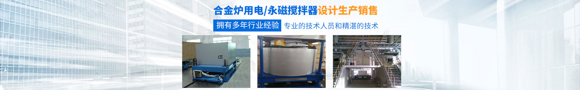 岳阳通海炉窑乐动平台设备有限公司_湖南熔炼炉生产销售|湖南乐动平台ld乐动生产销售